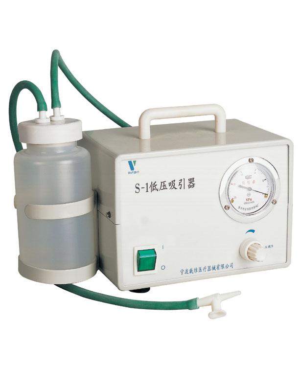 S-Ⅰ低压吸引器