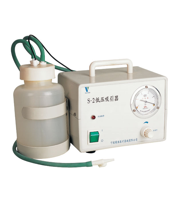 S-Ⅱ低压吸引器