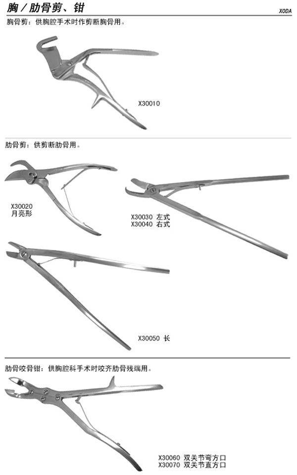 胸/肋骨剪、钳